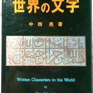 【終了】世界の文字 中西亮著 (みずうみ書房)