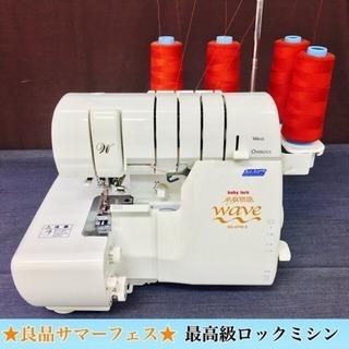 最高級ロックミシン★糸取物語4本WAVE★最新機種★すぐに縫える様...