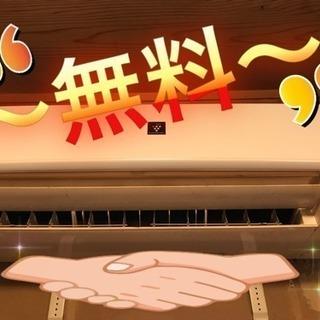必見!!!!エアコン無料回収♪♪