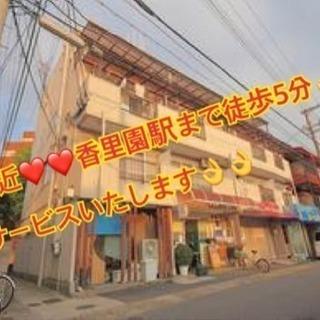 駅近❤️❤️香里園駅まで徒歩5分👍👍サービスいたします!