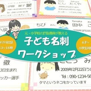 ★動画有り【小学生向け】タブレットで絵を描いて、キッズ名刺を作ろう!