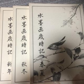 水墨画歳時記   3冊セット