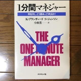 1分間マネジャー