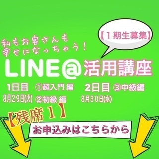 【残1・1期】8/30(水) 私もお客さんも幸せになっちゃう!LI...