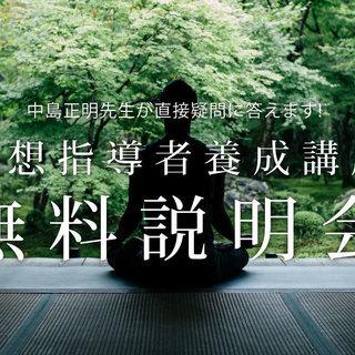 【6/20】無料説明会:瞑想指導者養成講座