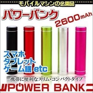 【新品】コンパクトモバイルバッテリー