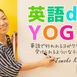 【9/12(火)世田谷】ヨガで英語を学ぶチャンス☆ワークショップ開催!