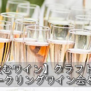 9月3日開催 スパークリングワイン会 参加者募集