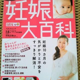 10/5以降処分します【平日取引限定】 妊娠大百科 本 マタニティ