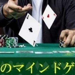 テキサスホールデムポーカーというゲームを覚えたい人