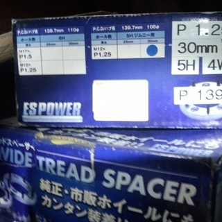 ジムニー ワイドとレットスペーサー 25mm 新品