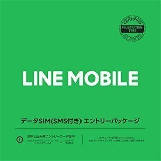 LINE モバイルエントリーパッケージ(音声通話用)