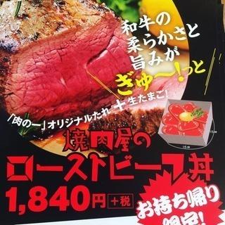 焼肉屋がつくるローストビーフ丼!!