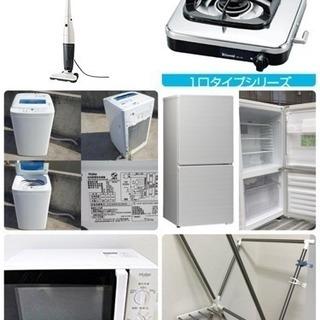 一人暮らし☆洗濯機、電子レンジ、掃除機、冷蔵庫、物干、テーブル、...