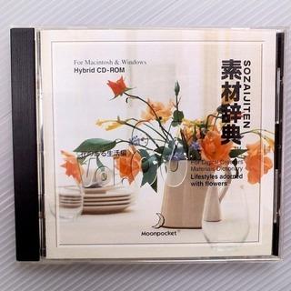 ★再値下げ!980円 フリー画像集「素材辞典」【花のある生活編】