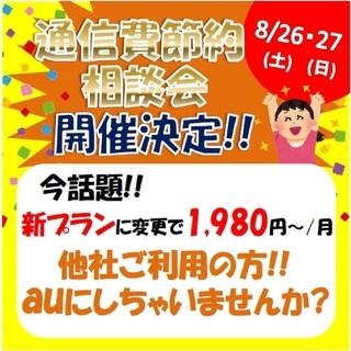 通信費節約相談会開催!!