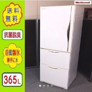 ➍①送料無料です✌勝手に氷 365L✌抗菌脱臭★3ドア 冷蔵庫 ...