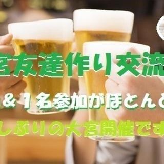 【現10名】8月26日(土)大宮~格安1000円友達作り/仲間作り...