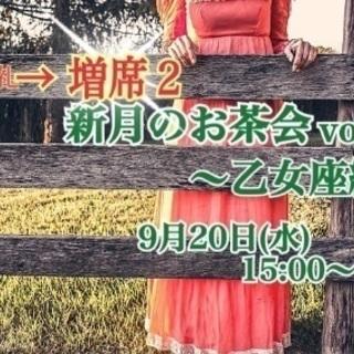 【満席→増席2】9/20(水)新月のお茶会〜乙女座編〜