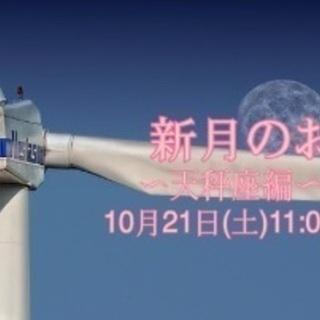 【満席御礼/キャンセル待ち】新月のお茶会〜天秤座編・1部〜