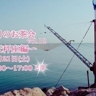 【残3】新月のお茶会〜天秤座編・2部〜