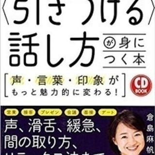 『現役アナウンサーが登壇!』 倉島麻帆先生の〈引きつける話方〉が身...