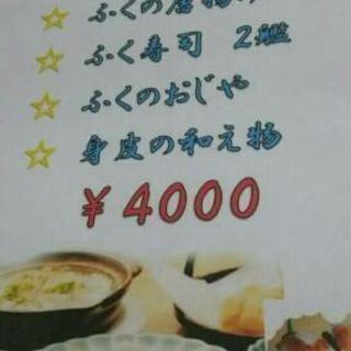 ふく料理店
