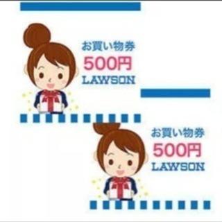ローソン500円❌2枚  合計1000円分お買い物券