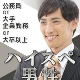 ハイスペ男性と出逢う大人リッチな婚活イベント♪【男性40代年収5...