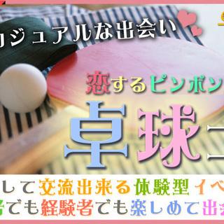 8月26日(土)『渋谷』 会話も弾み笑いの絶えない30中心オススメ...