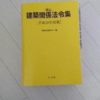 (お取引中)建築関係法令集 平成28年度版📕