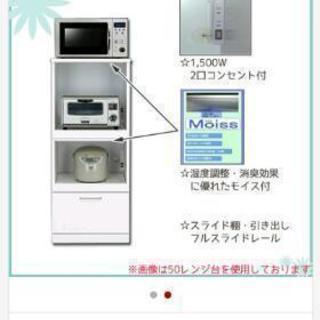 新品未使用日本製 レンジ台  コンセント二カ所付 定価21000