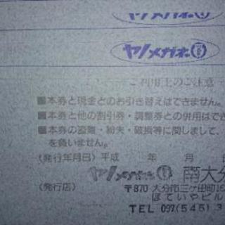 ヤノメガネの調整券.商品券4000円
