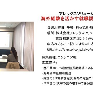 【8月30日開催】海外経験を活かす就職説明会-株式会社アレックスソ...