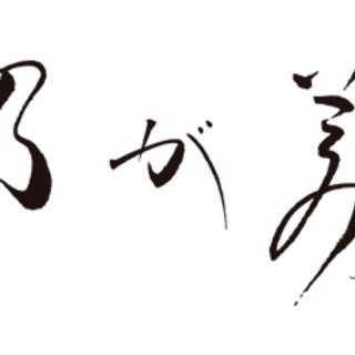 """テレビや雑誌に取り上げられている  """"高級生食パン専門店「乃が美」..."""