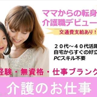 介護のお仕事相談会in栃木