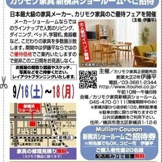 ★9/16(土)~18(土)カリモク家具新横浜ショールーム【プレミ...