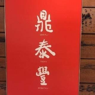 兵庫 神戸 明石台湾中国語。