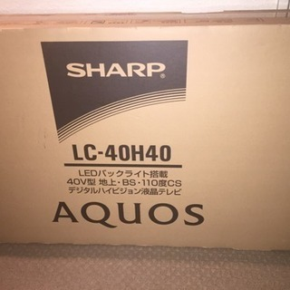 【新品】未使用 SHARP AQUOS 40型 デジタルハイビジョ...