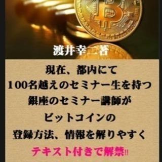 ビットコイン電子書籍