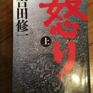 怒り 上下巻 / 吉田修一