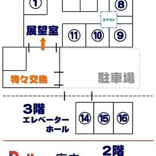 【横須賀】2017年9月8日フリーマーケット出店者募集のお知らせ