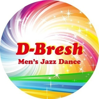 【 メンズジャズダンス 】 D-Bresh 20~40代 メンバー...