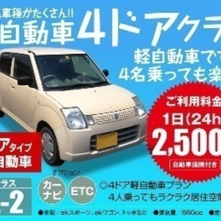福岡空港最安値!レンタカー 24時間2500円で利用できる軽自動車...