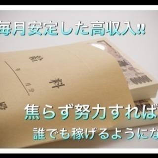 ◆寮完備◆上京支援◆日払い◆奨学金補助◆最強の営業マンになりたい...