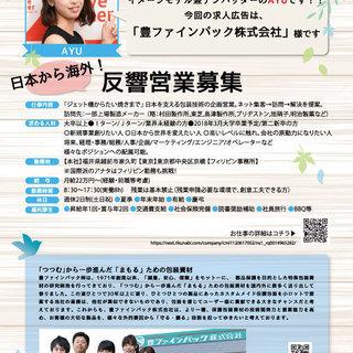 【総合職】モノづくり日本支える福井を盛り上げる郷土愛集まれ!