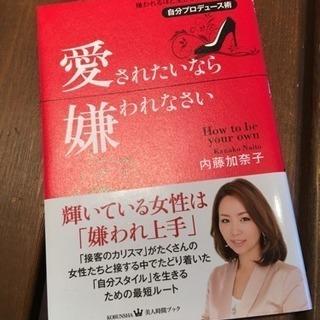 内藤加奈子『愛されたいなら嫌われなさい』