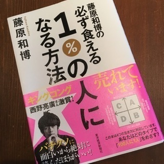 『藤原和博の必ず食える1%の人になる方法』