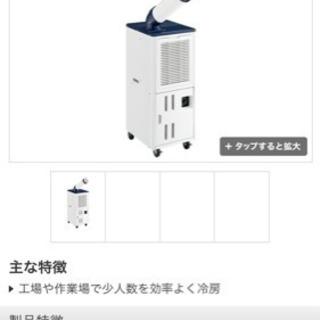 ハイアール 床置型 スポットエアコン JA-SP25N(W/ホワイト)