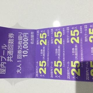 14回分!名古屋市スポーツセンター屋内プール共通回数券  …